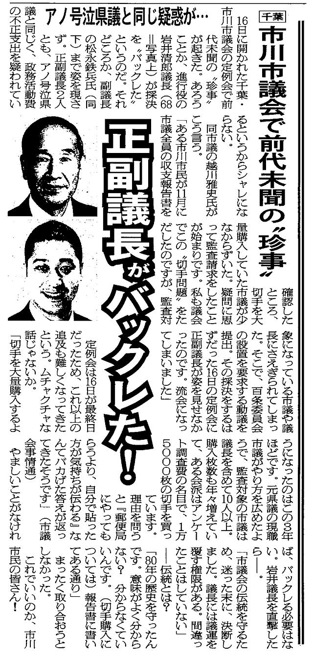 日刊ゲンダイ20141219