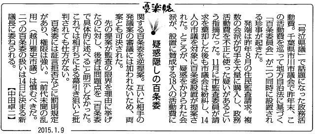 毎日新聞20150109