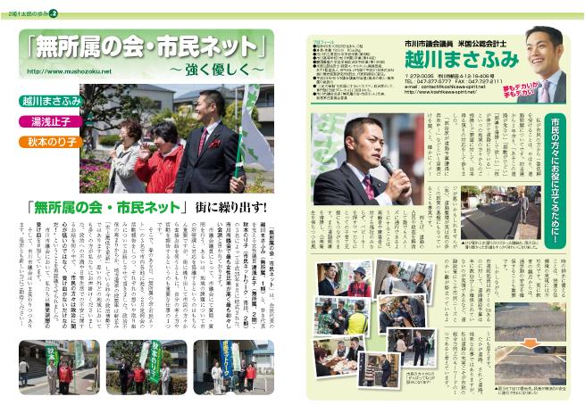 無所属・市民ネット2姫1太郎の歩み 第2号